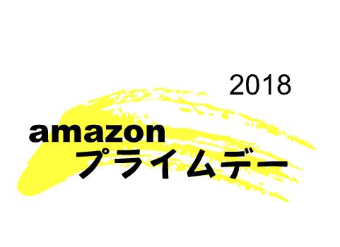 Amazonプライムデー2018年のプライムデーで買う注目商品!