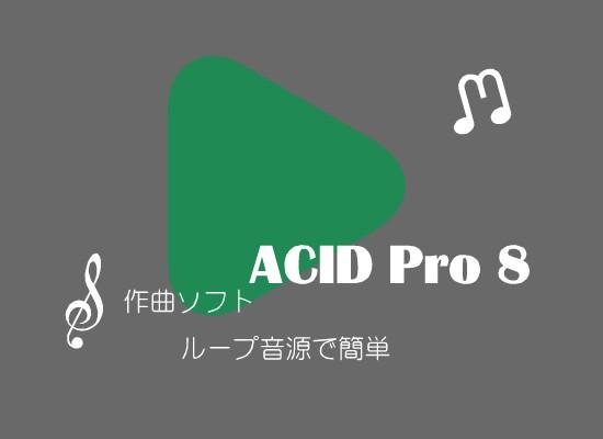ACID Pro 8音楽作成ソフトのレビュー・感想と評価!初心者用かんたんな使い方を紹介!ACID Pro9発売!