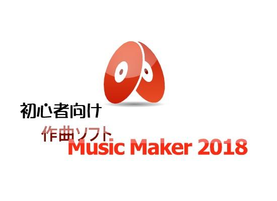 作曲ソフト初心者におすすめ3つ!MusicMaker2018&2019レビュー!