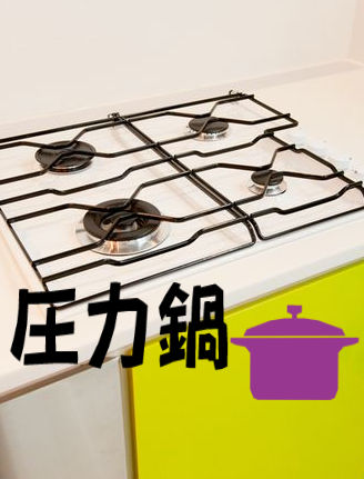 圧力鍋のオススメや使い方!ご飯・角煮・肉じゃが レシピ!