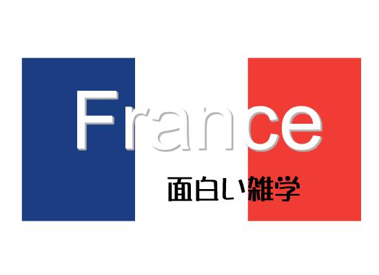 フランスの雑学!?面白い「法律・習慣・マナー」を17コ紹介!