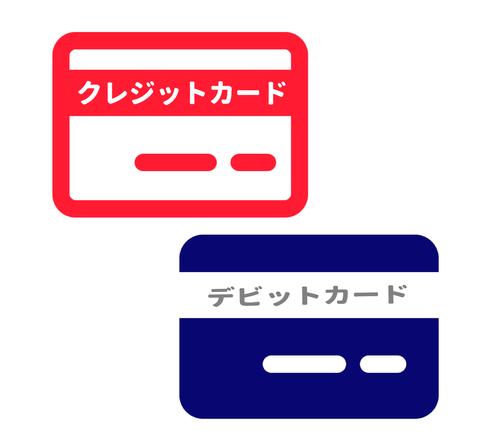 クレジットカードやデビットカードの違いや種類・比較と作り方を紹介!