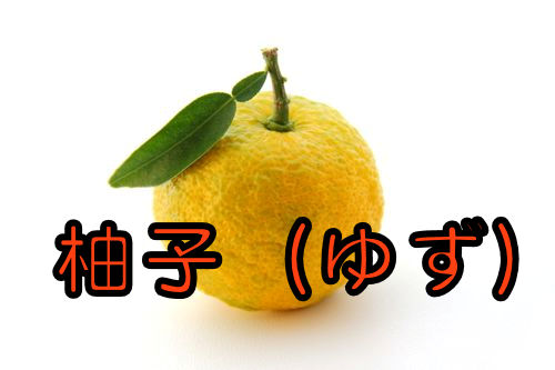 柚子(ゆず)で作るポン酢の作り方やジャムやジュースの作り方!