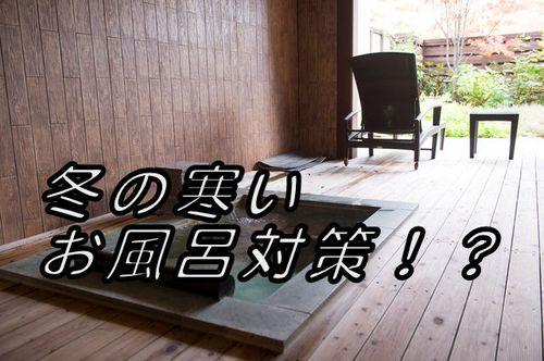 冬の寒いお風呂対策を5つ紹介!賃貸・マンションなどの対策を紹介!