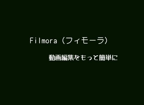 動画編集ソフトfilmora無料版はダメ?!評価とレビューや製品版との違いを紹介!