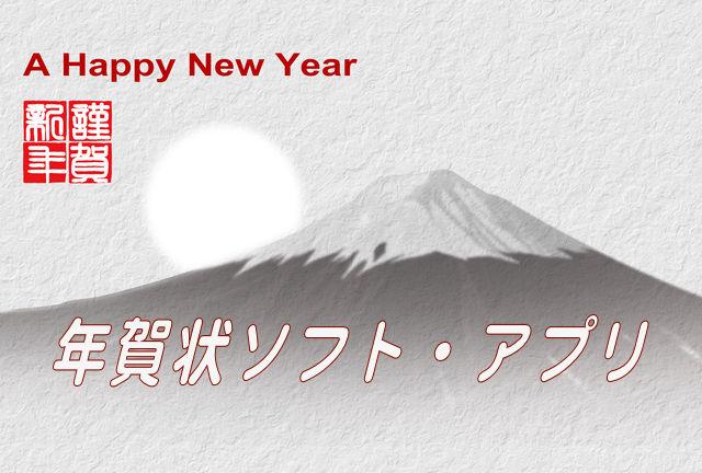 年賀状ソフト・アプリの無料・有料オススメ3つはコレ!?良いところ・悪い所を紹介!