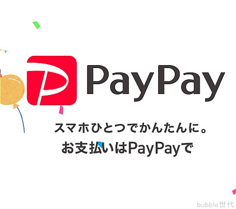 PayPay(ペイペイ)とは?QRコード決済の使い方や使えるお店や登録方法を紹介!yahooで使える決済!