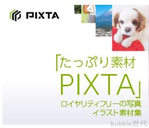 有料の写真素材「たっぷり素材 PIXTA」のレビュー・感想を紹介!10万点のロイヤリティフリー写真・イラスト素材