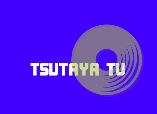 TSUTAYA TVはダメ!?料金や評判と解約方法や見れないって?他の動画配信サービスとの違い?