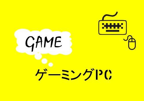 steam(スチーム)やEスポーツで遊ぶゲームパソコンのオススメやダメなPCも紹介!