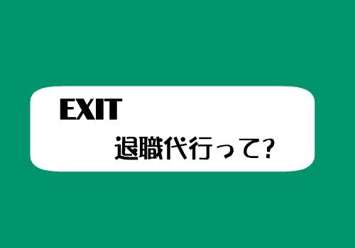 退職代行って?EXIT(イグジット)の内容や料金を紹介!今の時代こんな会社も必要か?