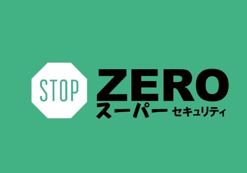 zeroスーパーセキュリティの評価や使い方!果たして重いのかレビュー!?