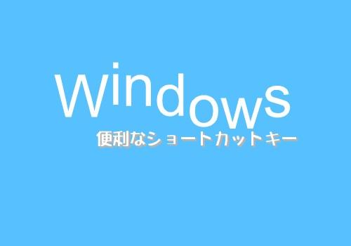 windowsの結構知らない便利なショートカットキーを12コ紹介!