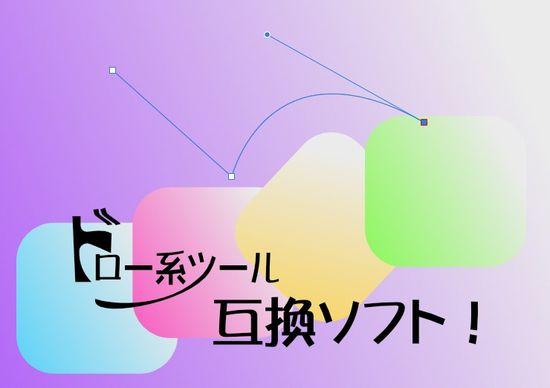 イラストレーターの互換ソフトのオススメを無料・有料から2つ紹介!インクスケープ・affinity designer