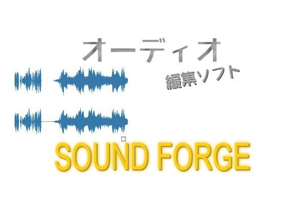 サウンド編集「音声ファイルのカット・結合・フェードイン/アウト」はカンタンなSOUND FORGE Audio Studioがオススメ!