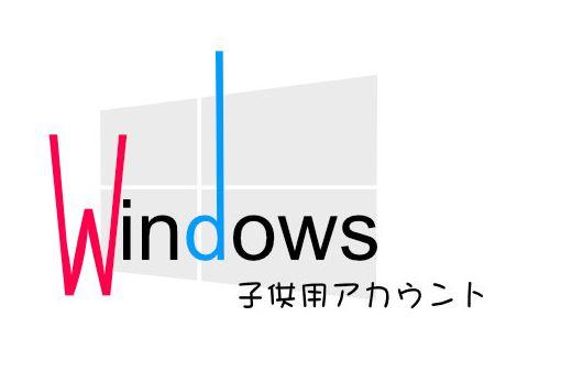 Windowsの子供用のアカウントの作り方・いろんな制限の仕方を紹介!