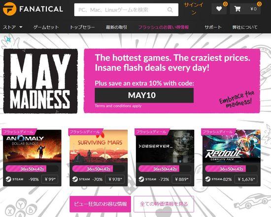 スチームで使えるゲームキーを安く売ってるサイトFanatical の使い方や買い方を紹介!