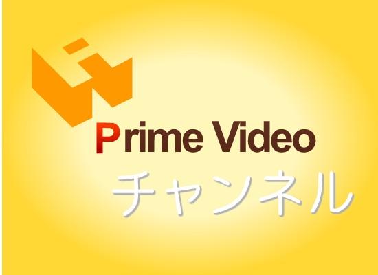 Amazonビデオのチャンネルって?登録や解約方法と使ってみた感想・レビューを公開!