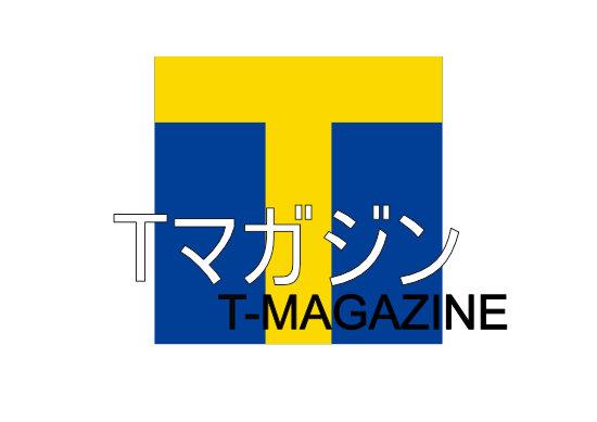 Tマガジンって?TSUTAYAの雑誌読み放題の登録・解約方法とレビュー・感想や雑誌を紹介!