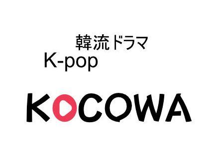 韓国バラエティ・k-popを見るならKOCOWA(ココワ)?!レビュー・感想や退会方法も紹介!