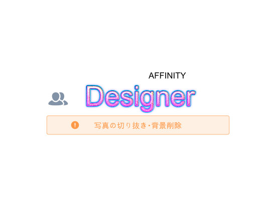 ipadで「写真の切り抜き・背景を削除」はAFFINITY Designerでカンタン!チュートリアルビデオの解説!