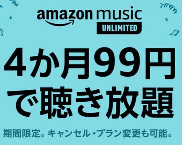 4ヶ月99円で音楽聴き放題「Amazon Music Unlimited」!セールがまたやってきた!