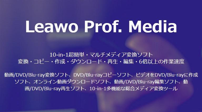 「Leawo」Prof. Mediaの使い方や写真でスライドショー動画の作り方!