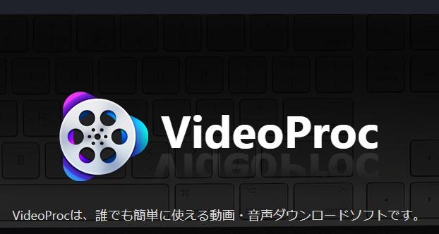 VideoProcって?使い方やレビュー!多機能動画処理ソフトってなに??