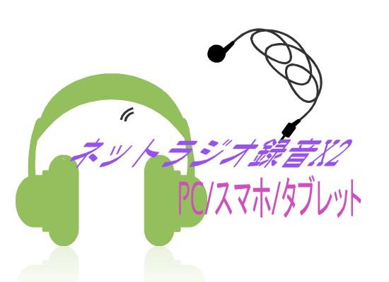 ネットラジオ録音X2がキーワード検索も出来るので便利になった?レビュー・使った感想を紹介!